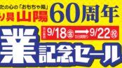 つり具山陽60周年 創業記念セール